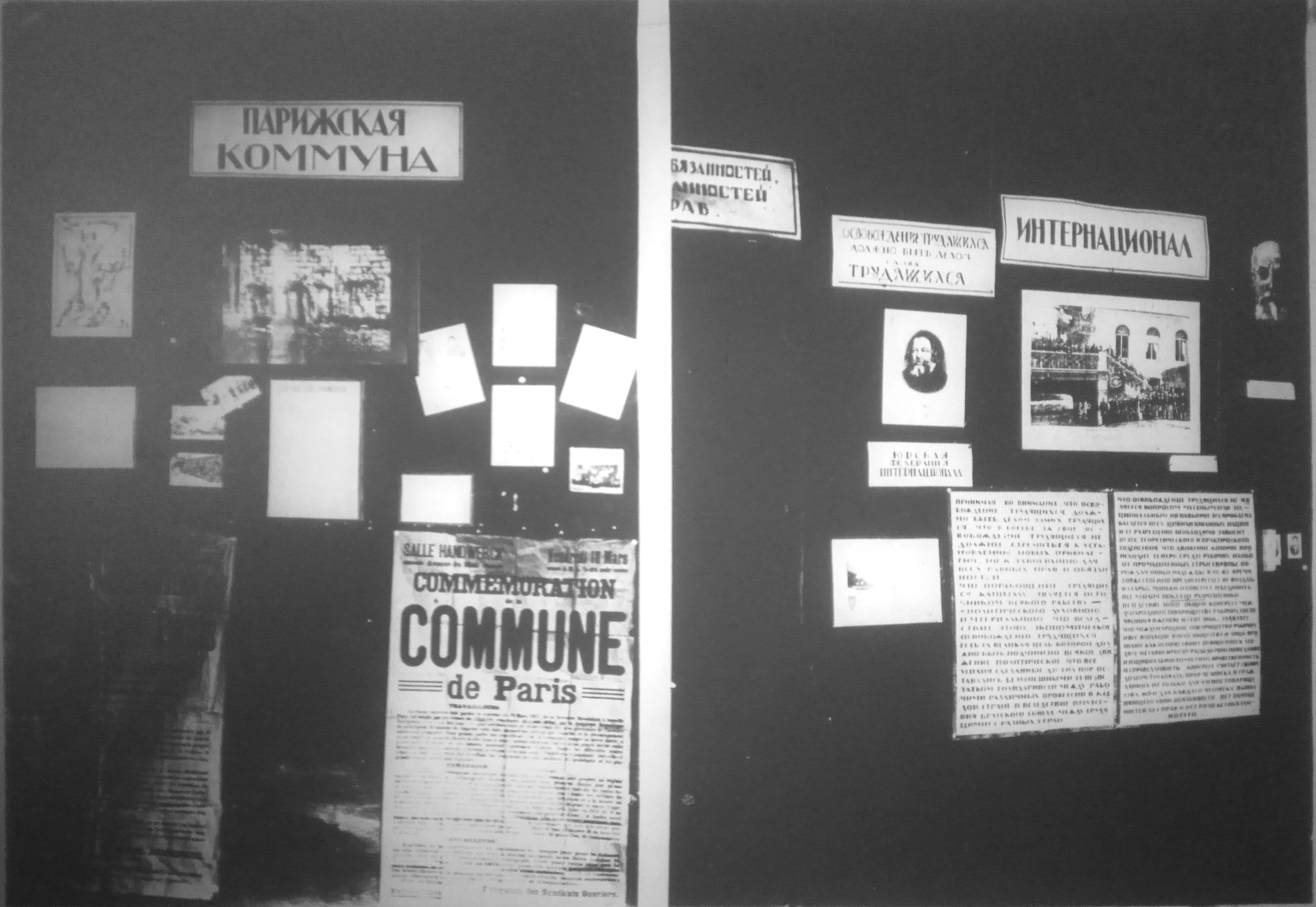 Экспозиции Музея П.А.Кропоткина посвященные Интернационалу и Парижской Коммуне