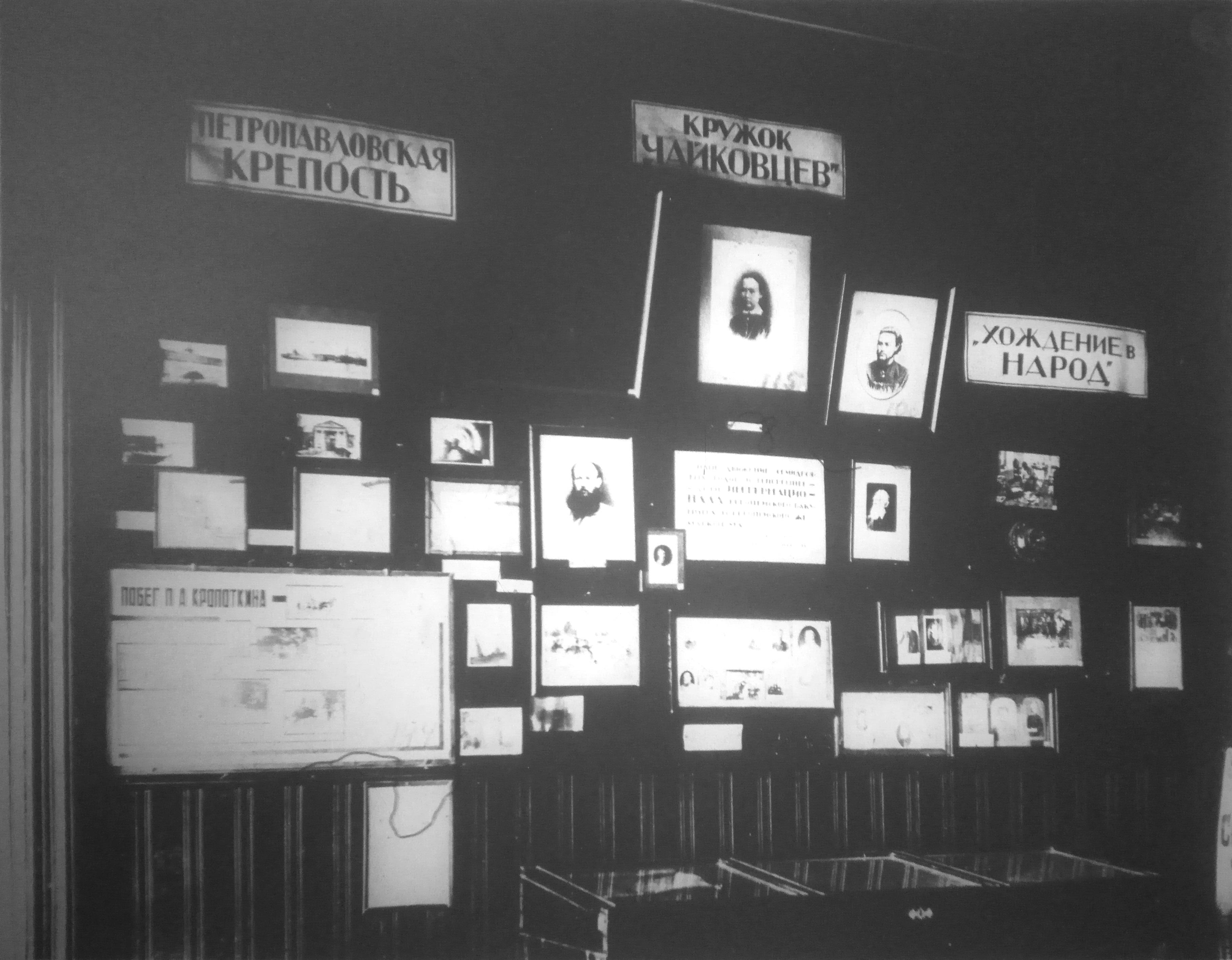 Экспозиции Музея П.А.Кропоткина посвященные Кружку Чайковцев, Хжддению в народ и Петропавловской крепости