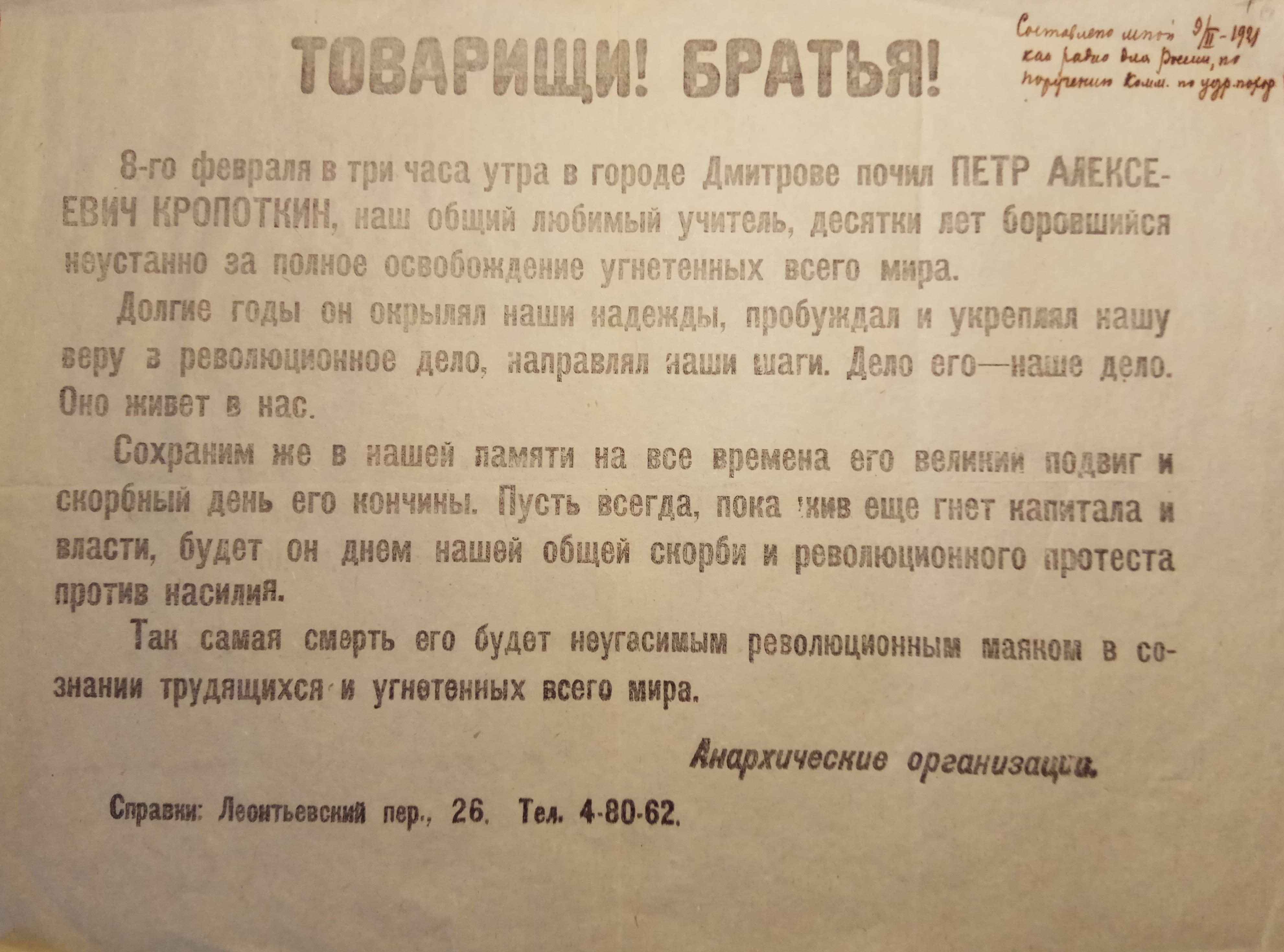 Листовка о кончине П.А.Кропоткина, с автографом А.А.Борового