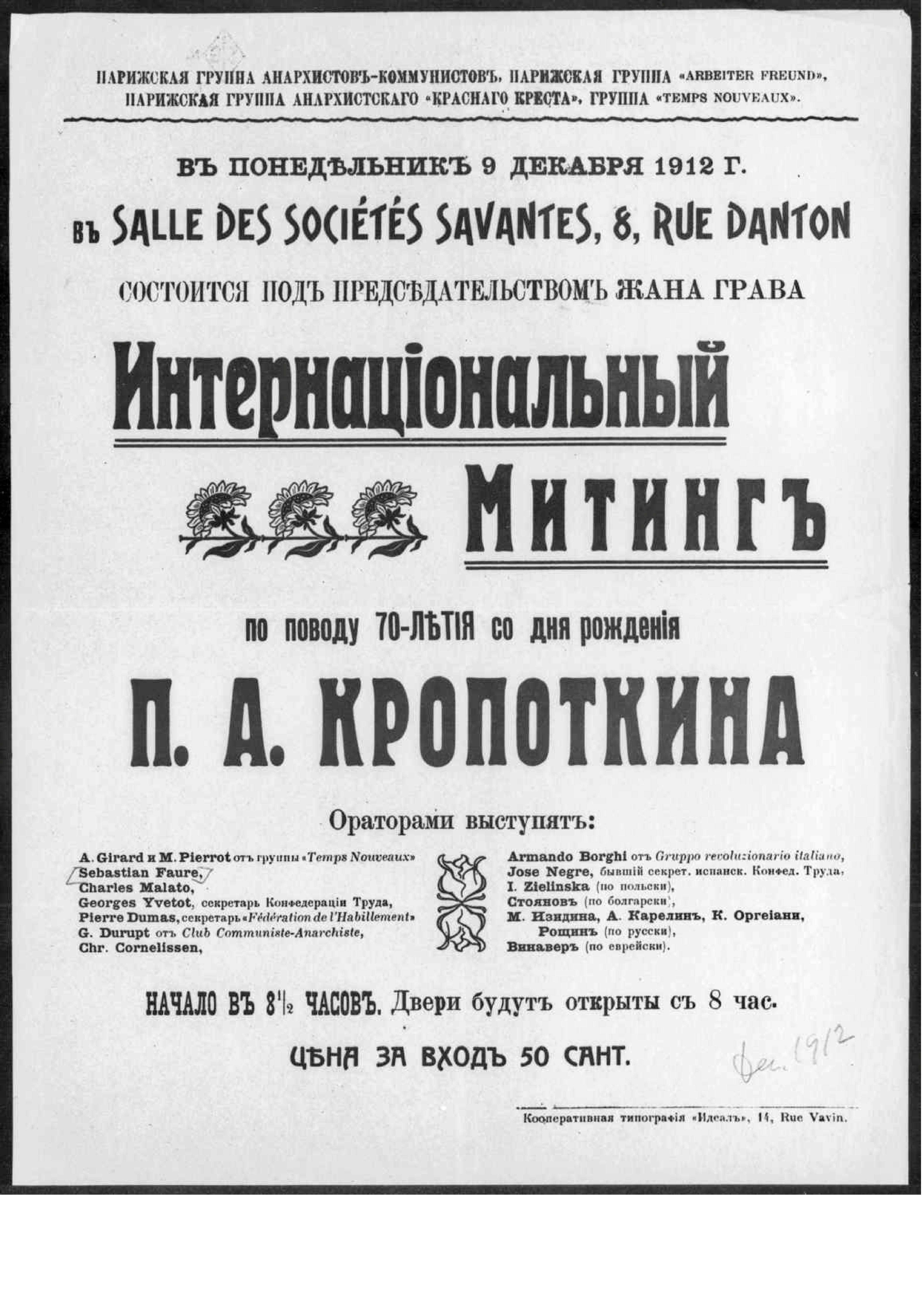 Афиша митинга посвященного 70-летию П.А.Кропоткина в Париже