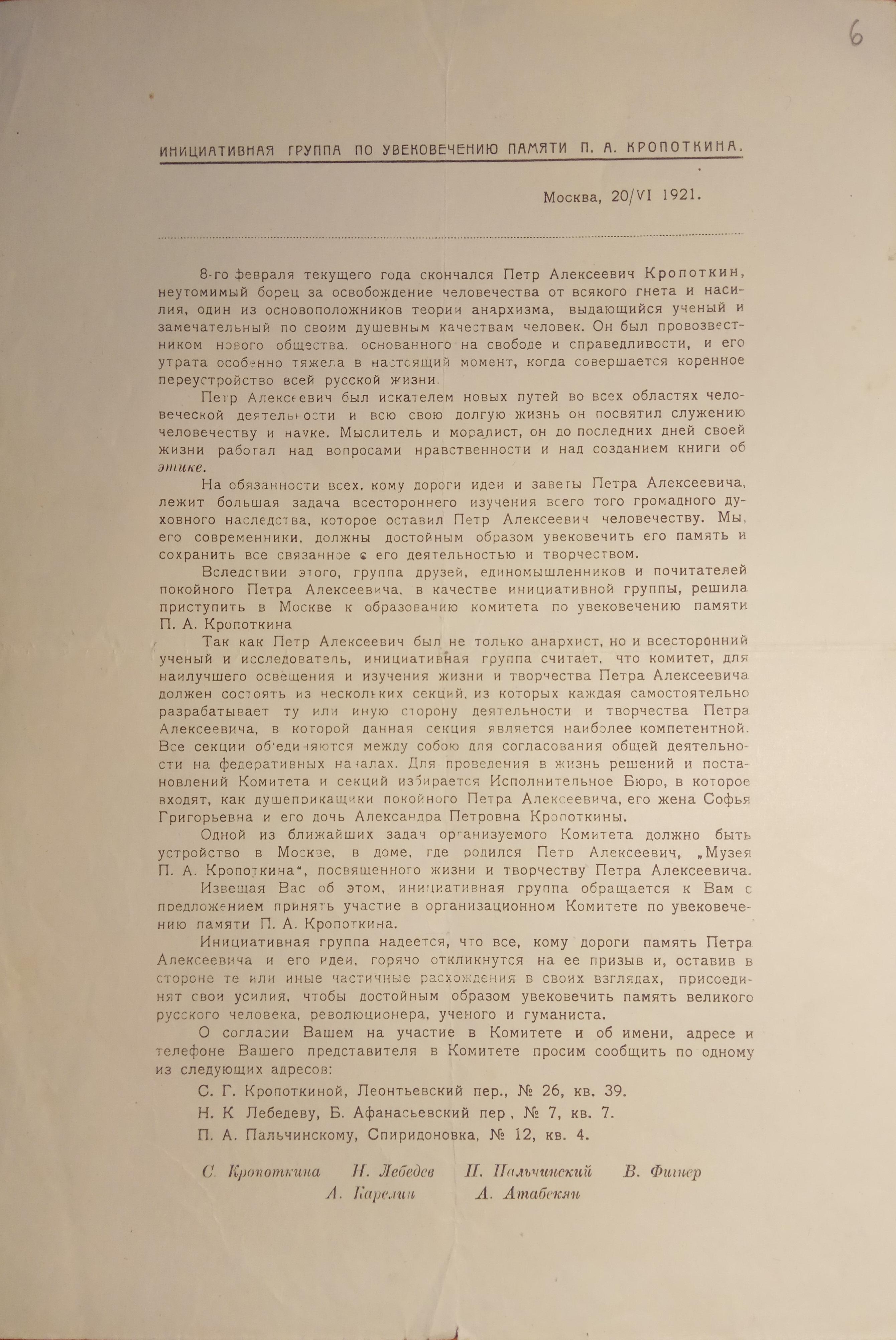 Обращение Инициативной группы по увековечиванию памяти П.А.Кропоткина