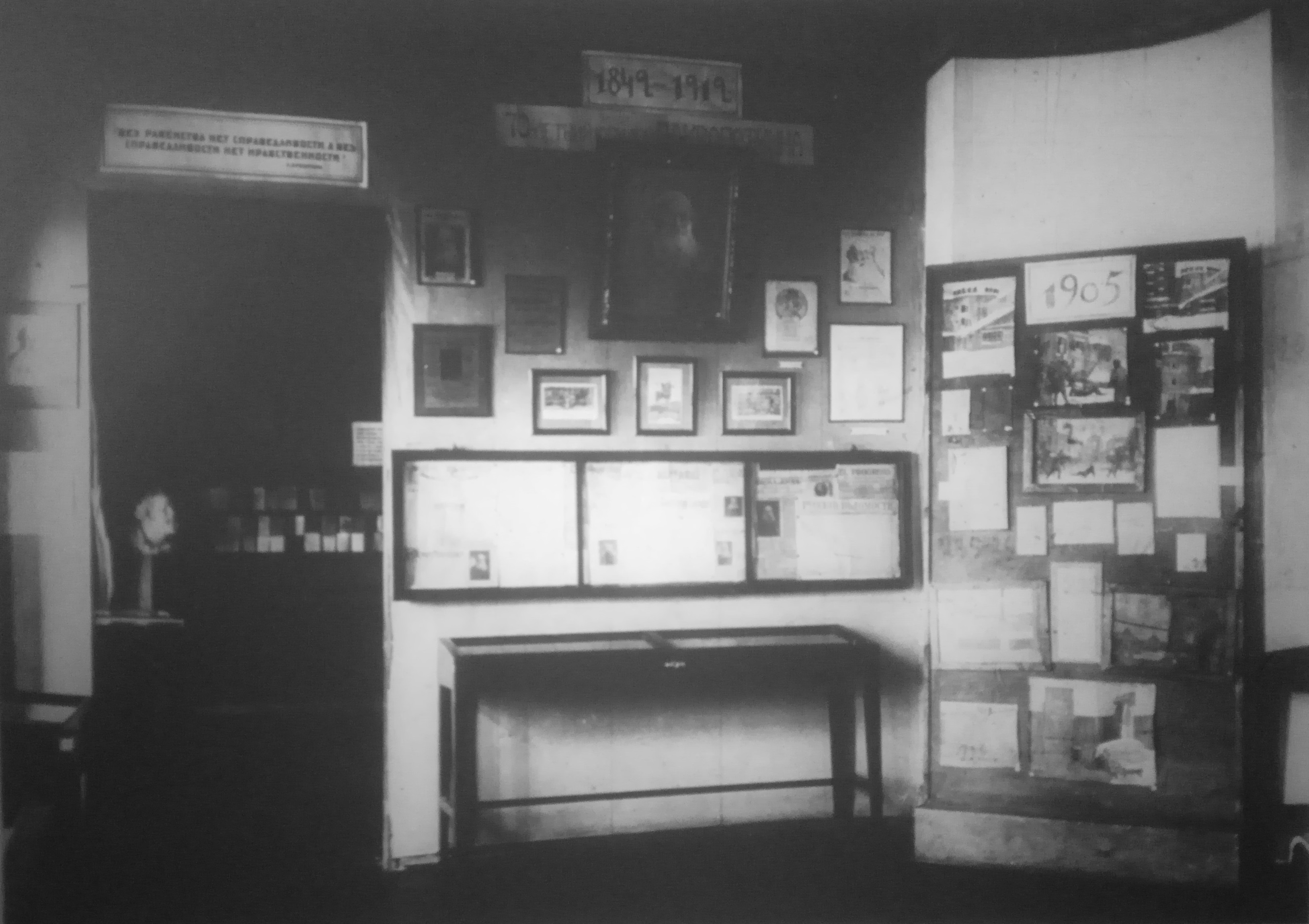 Третья стена третьей комнаты музея П.А.Кропоткина