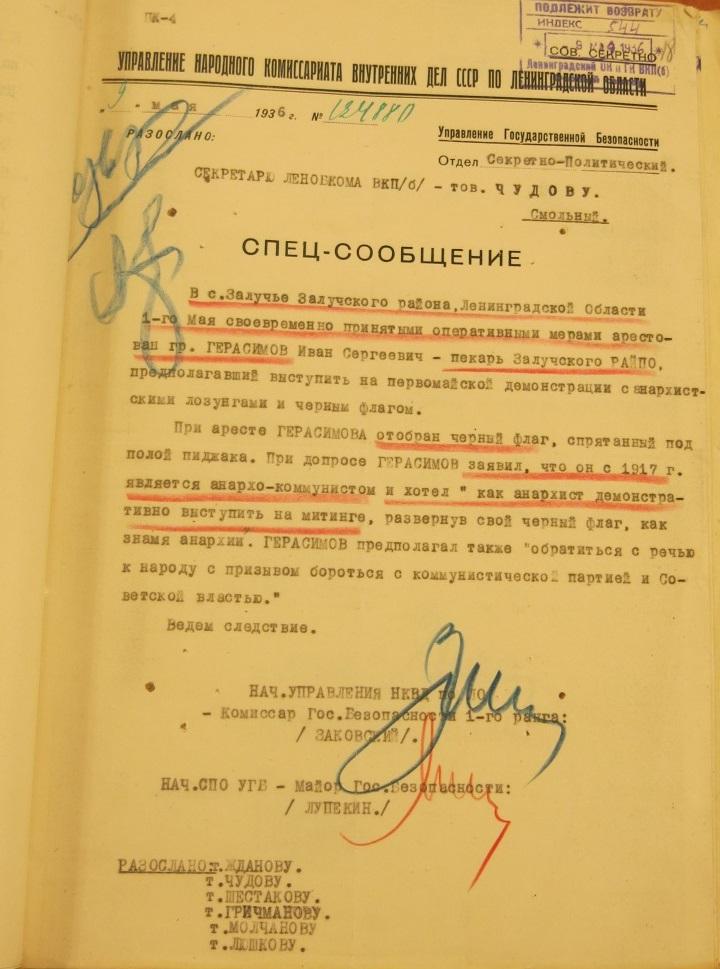 спецсообщение И.С.Герасимов 1936 год