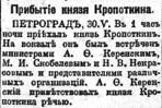 газета Московские Ведомости №115 от 1 июня 1917 (2) вырезка