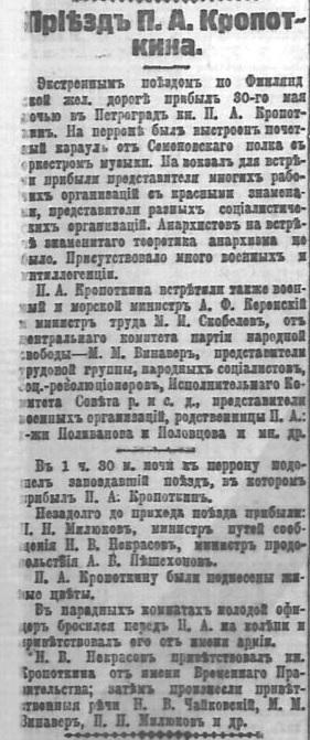 газета Речь №125 от 31 мая 1917 года (4) вырезка
