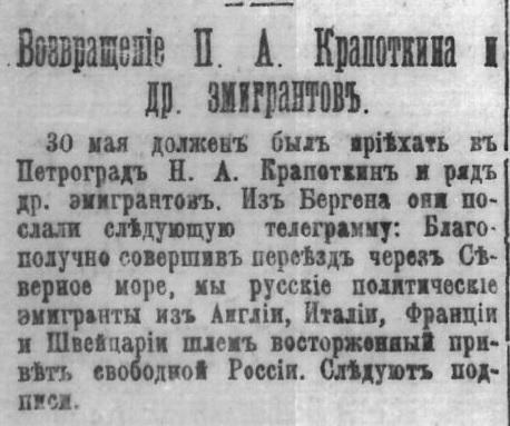 газета Труд №60 от 31 мая (6) вырезка