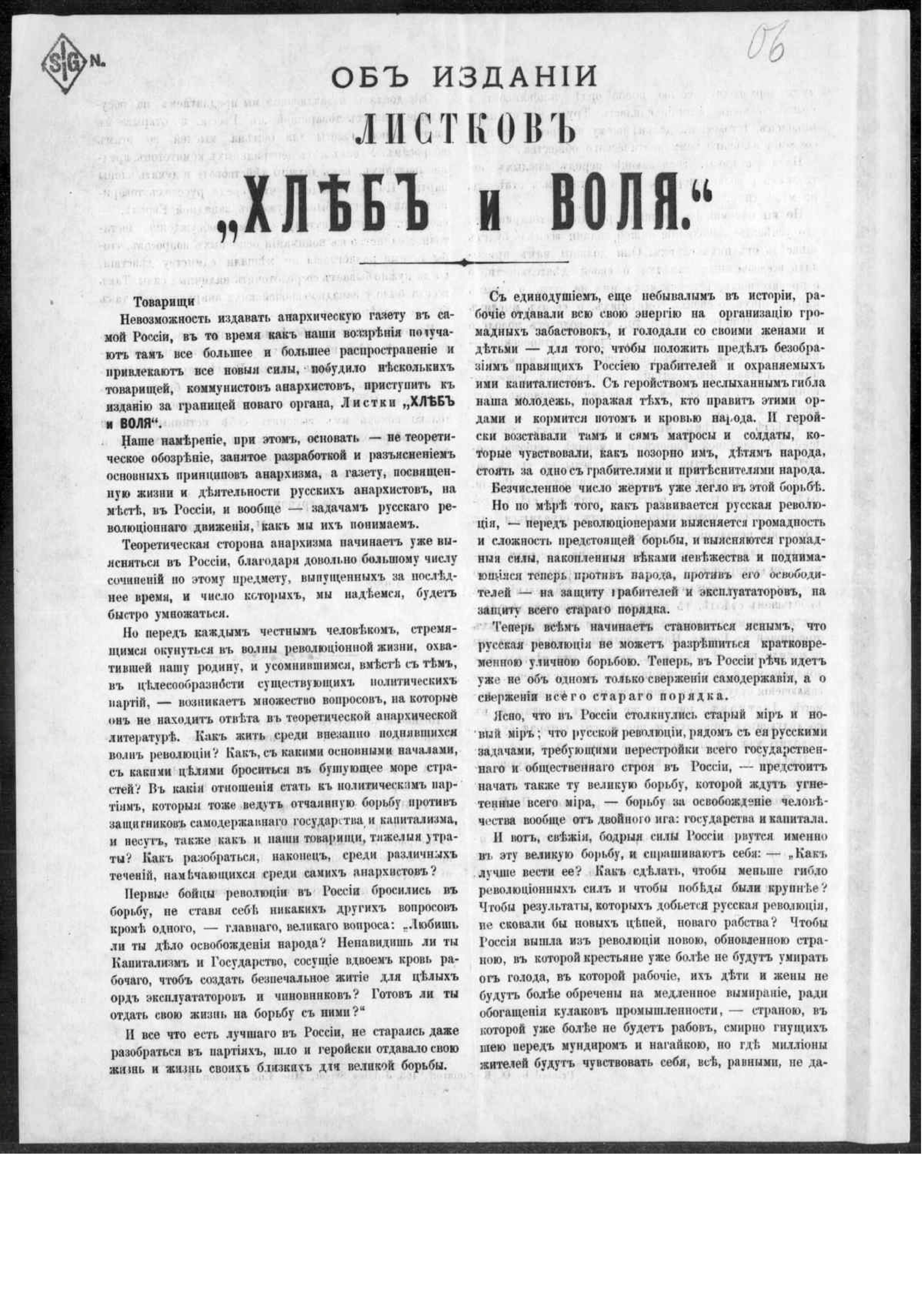 Анонс Листков