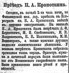 газета Русские Ведомости № 121 от 31 мая 1917 года (5) вырезка