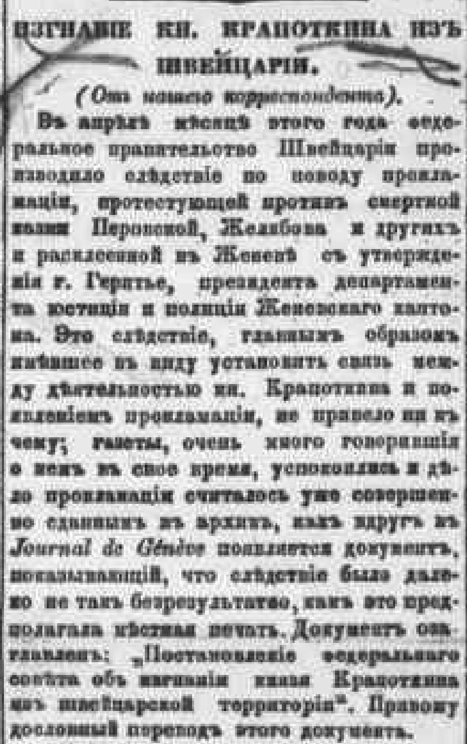 статья, Изгнание князя Крапоткина из Швейцарии (Русские ведомости 21 августа 1881 года)