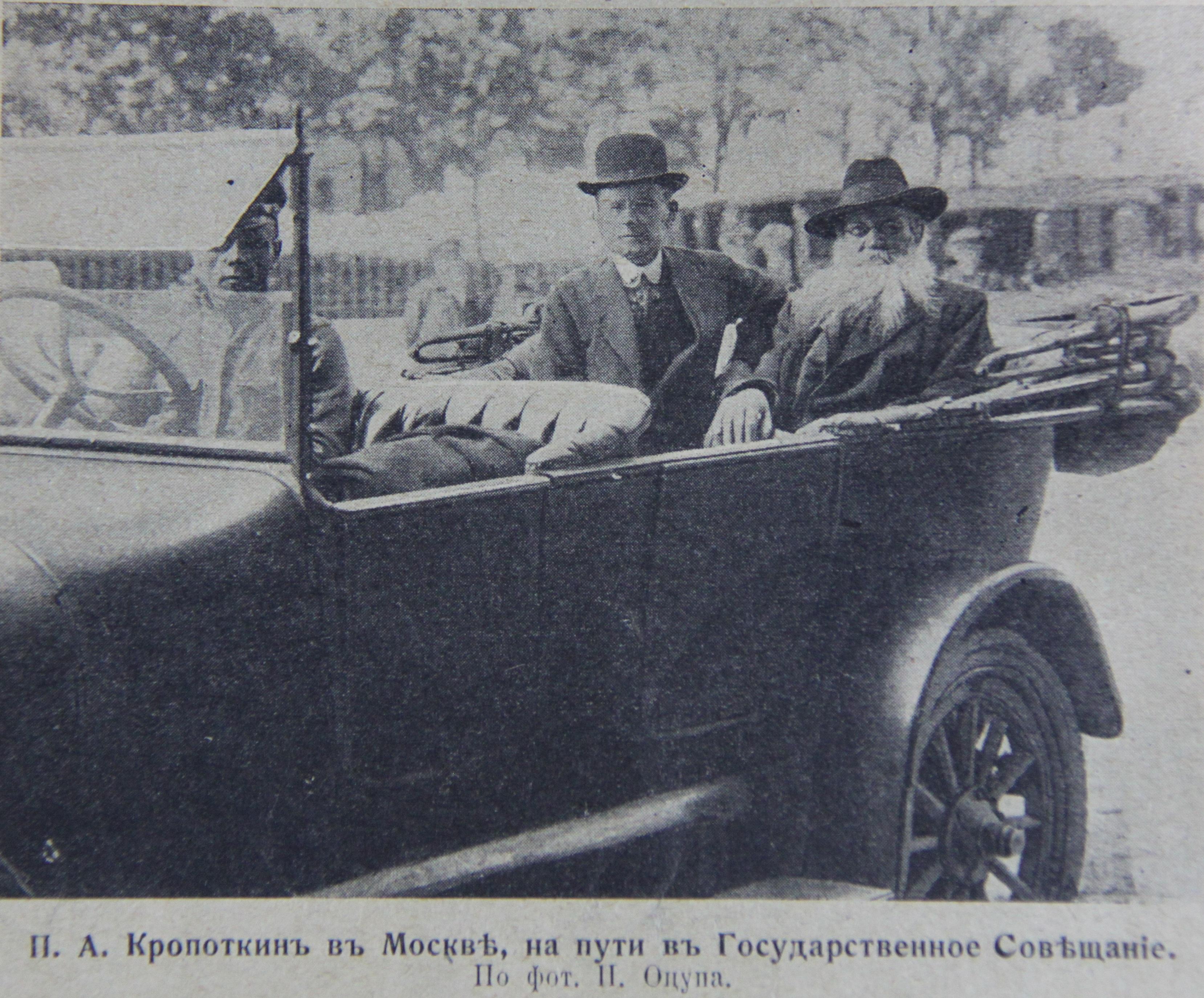 П.А.Кропоткин в Москве, на пути в Государственное Совещание. Журнал НИВА №33 1917 год