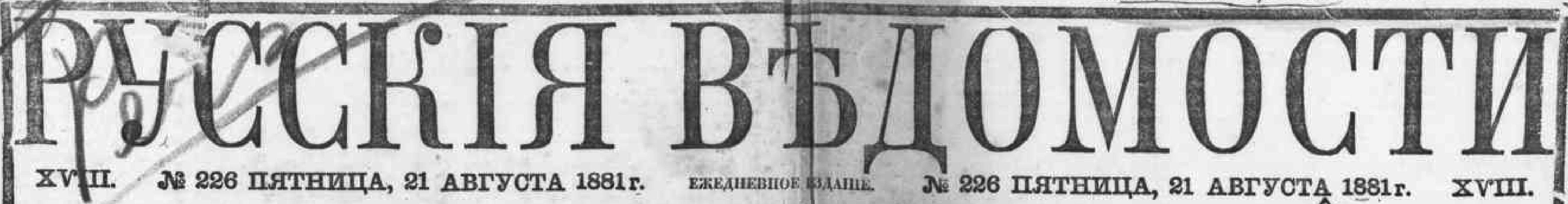 Русские Ведомости №226, от 21 августа 1881 года