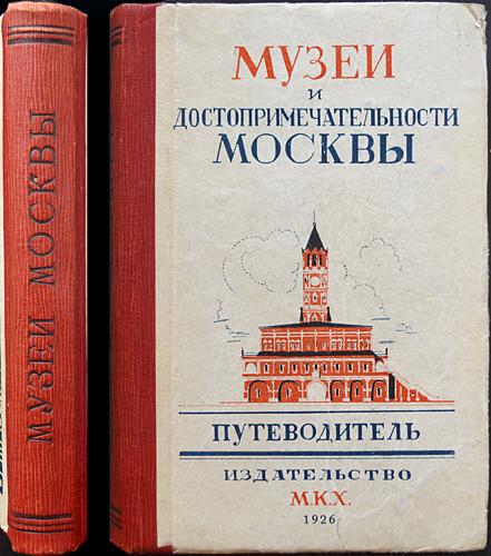 Музеи и достопримечательности Москвы, Путеводитель, 1926 год