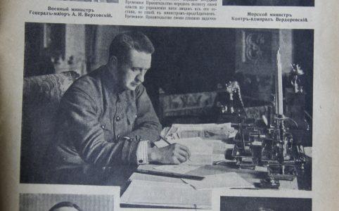 Провозглашение Российской Республики (Совет Пяти), журнал НИВА № 33
