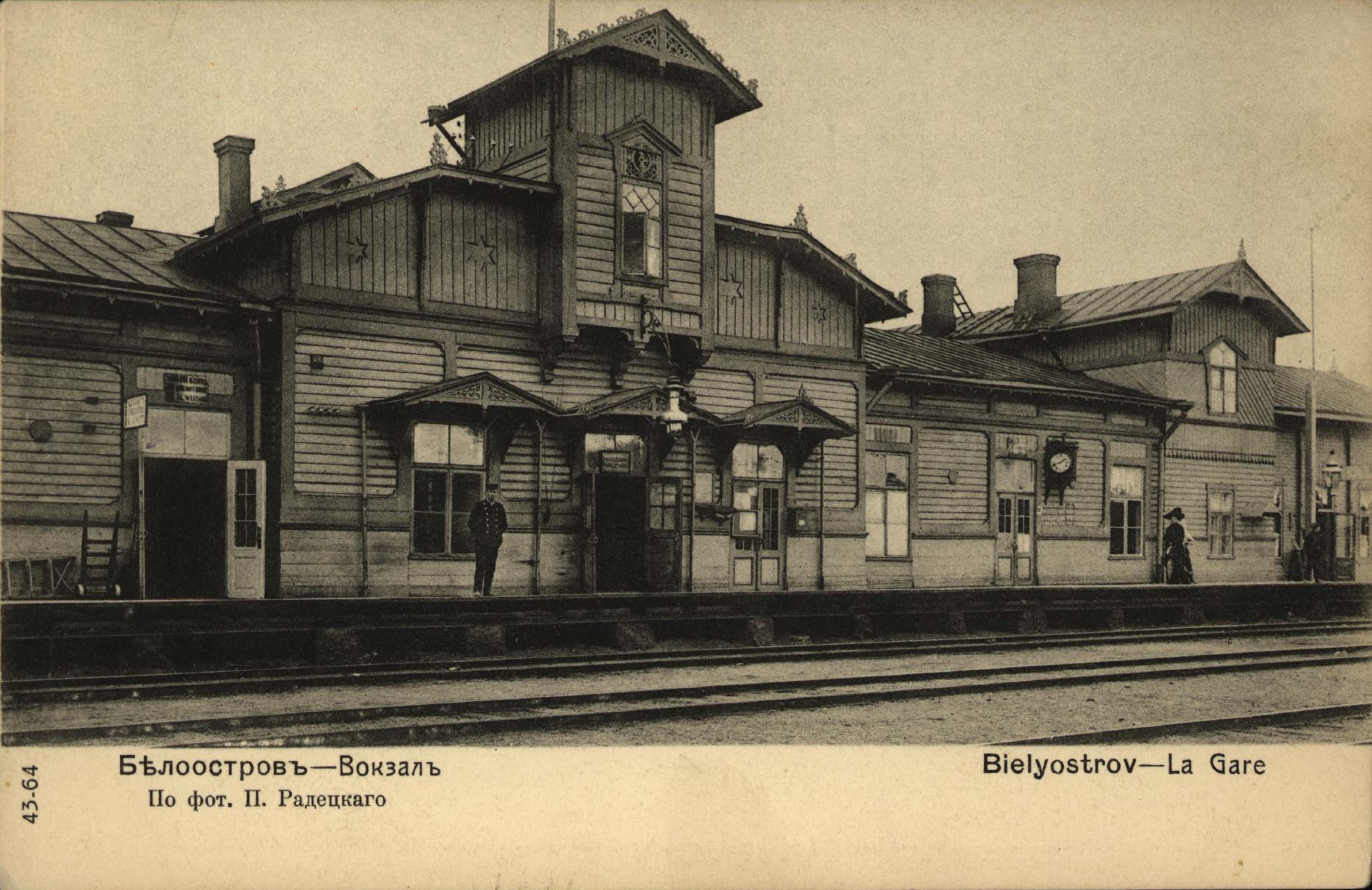 Вокзал в Белоострове